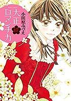 大正ロマンチカ 17 (ミッシィコミックス/NextcomicsF)