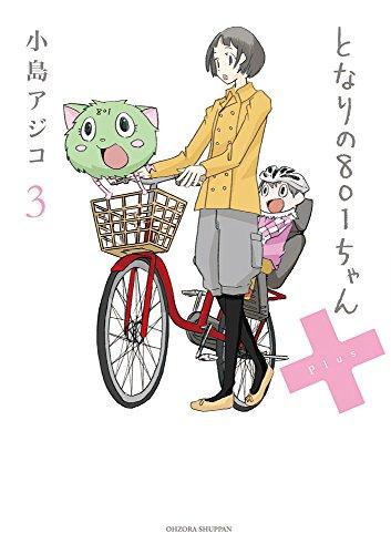 となりの801ちゃん+3 (Next comics)