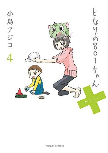 となりの801ちゃん+4 (Next comics)