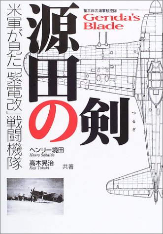 源田の剣 第三四三海軍航空隊 -米軍が見た「紫電改」戦闘機隊