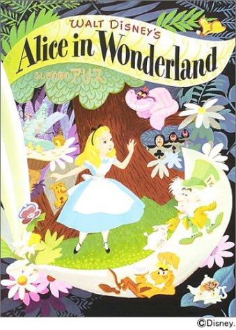 ふしぎの国のアリス・ディズニー名作絵本復刻版シリーズ