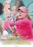 マリア・シャラポワ 2006年度 カレンダー