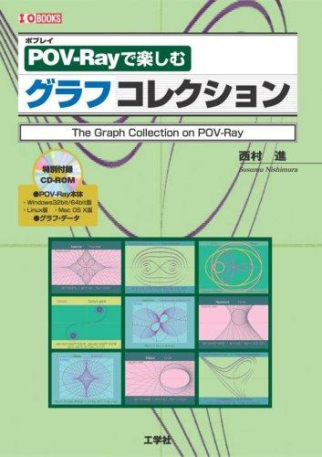 POV‐Rayで楽しむグラフコレクション (I・O BOOKS)