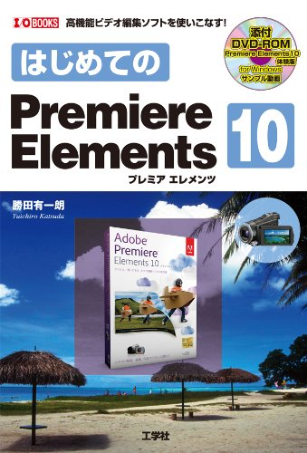 はじめてのPremiereElements10 (I・O BOOKS)