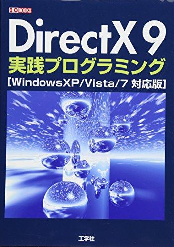 DirectX9実践プログラミング―WindowsXP/Vista/7対応版 (I・O BOOKS)