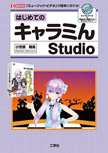 はじめてのキャラミんStudio―「ミュージック・ビデオ」が簡単に作れる! (I・O BOOKS)