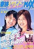 東映ヒロインMAX (Vol.02)