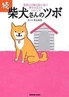 続・柴犬さんのツボ (タツミムック)