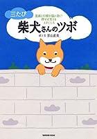 三たび 柴犬さんのツボ (タツミムック)