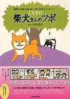 こりずに 柴犬さんのツボ (タツミムック)