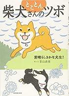 とことん柴犬さんのツボ 素晴らしきかな犬生! (タツミムック)