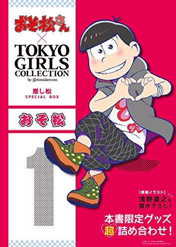 おそ松さん×TOKYO GIRLS COLLECTION 推し松SPECIAL BOX
