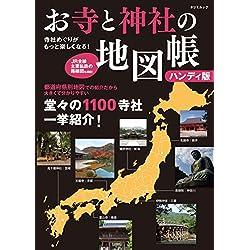寺社めぐりがもっと楽しくなる! お寺と神社の地図帳 ハンディ版 (タツミムック)