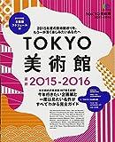 TOKYO美術館2015-2016