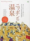 Discover Japan TRAVEL ニッポンの温泉 (エイムック 3509)