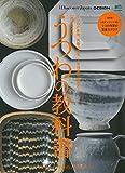 別冊Discover Japan DESIGN 完全保存版 うつわの教科書 (エイムック 3579 別冊Discover Japan DESIGN)
