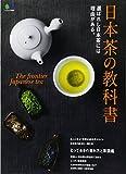 日本茶の教科書 (エイムック 3696)