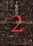 Tezuka Osamu sōsaku nōto to shoki sakuhinshū