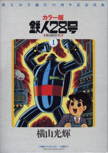 鉄人28号 少年版