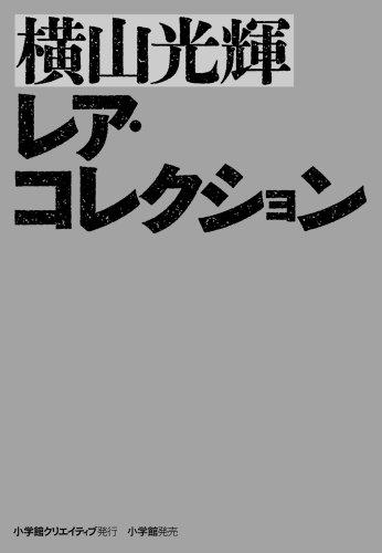 復刻名作漫画シリーズ