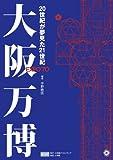 大阪万博: 20世紀が夢見た21世紀