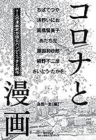 コロナと漫画~7人の漫画家が語るパンデミックと創作~ (小学館クリエイティブ単行本)