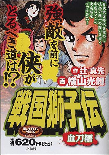 レアミクス コミックス