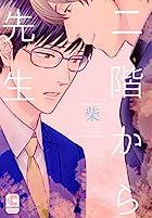 【Amazon.co.jp限定】二階から先生(ペーパー付き) (ショコラコミックス)