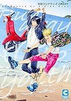 【Amazon.co.jp限定】青春ランナウェイ(ペーパー付き) (ショコラコミックス)