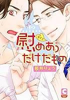 【Amazon.co.jp限定】慰めあうだけだもの(ペーパー付き) (ショコラコミックス)
