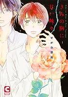 【Amazon.co.jp限定】きみの胸に甘い棘々(ペーパー付き) (ショコラコミックス)