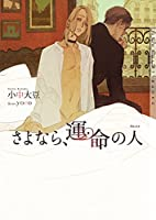 【Amazon.co.jp 限定】さよなら、運命の人〈アルファ〉(SSペーパー付き) (ショコラ文庫)