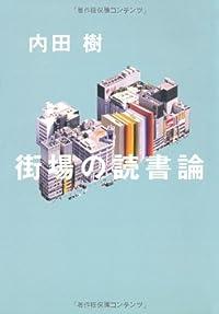 内田先生に学ぶ『街場の読書論』