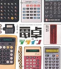 『電卓のデザイン』 新刊ちょい読み