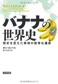 『バナナの世界史 歴史を変えた果物の数奇な運命』 新刊ちょい読み