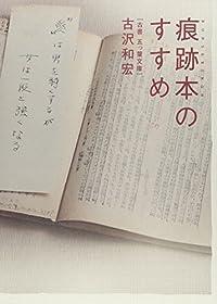 『痕跡本のすすめ』 新刊ちょい読み