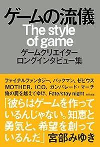 『ゲームの流儀』 -ゲームクリエイター・ロングインタビュー集