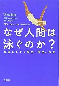 『なぜ人間は泳ぐのか』水泳の歴史と科学