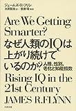 なぜ人類のIQは上がり続けているのか? --人種、性別、老化と知能指数