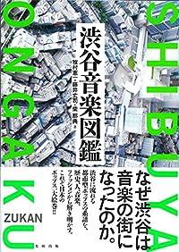 渋谷の歴史と音楽と時間と『渋谷音楽図鑑』