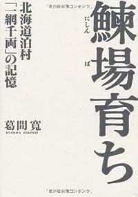 『鰊場育ち』 新刊ちょい読み
