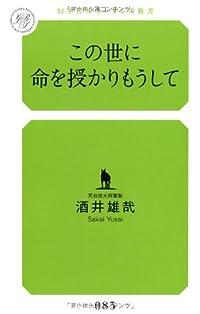 『この世に命を授かりもうして』-編集者の自腹ワンコイン広告