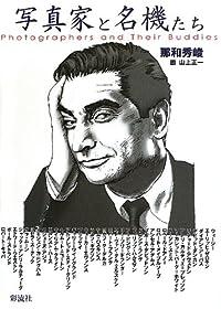 『写真家と名機たち』 新刊超速レビュー 大型本フェア第2弾!