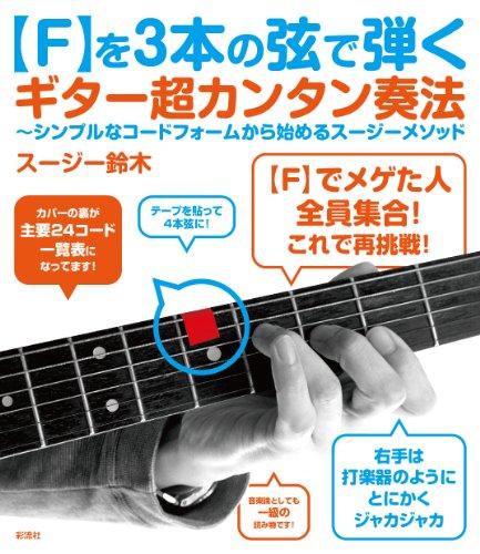 【F】を3本の弦で弾くギター超カンタン奏法<br>〜シンプルなコードフォームから始めるスージー・メソッド〜