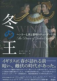 『冬の王』