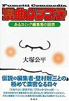 漫曲グラフィティ(Fumetti Commedia)(仮)