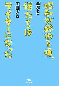フリーライター版トキワ荘 『昭和が終わる頃、僕たちはライターになった』 北尾トロ、下関マグロ