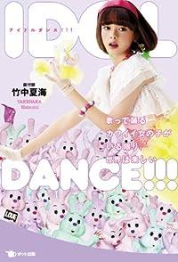 『IDOL DANCE!!! 歌って踊るカワイイ女の子がいる限り、世界は楽しい』
