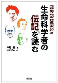 著者インタビュー 『なかのとおるの生命科学者の伝記を読む』仲野徹氏(その1)