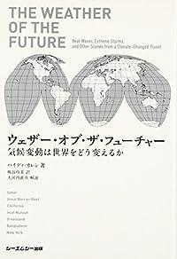 『ウェザー・オブ・ザ・フューチャー』2050年の地球の様子